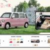ミラココア新型(ダイハツ)がフルモデルチェンジで燃費、価格は?かわいいラパンとの比較!