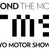 [東京モーターショー2017]チケット購入方法、開催日、会場は?初めて参加の楽しみ方?