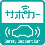 サポカー、サポカーSとは?トヨタ、日産、ホンダ、マツダ、スズキなどの搭載一覧と保険料割引は?